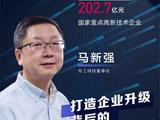 """""""全球产业链去中国化""""言论带来警示 华工科技董事长马新强:企业更需坚定推进创新"""