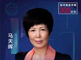 """揭秘""""科创国家队""""的创新方法论 航天信息董事长马天晖:我们不墨守成规"""