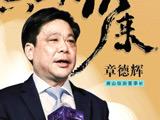 """黄山旅游董事长章德辉:景区停摆每天损失450万 关注""""两只票"""""""