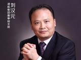 """通威集团刘汉元谈跨界:行业残酷 多数是""""陪练"""""""