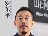 山石网科罗东平:保持创业者恒心 做黑帽黑客的对立者