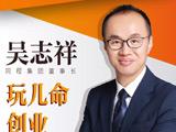 腾讯投资的同程 有个阿里风格的董事长吴志祥