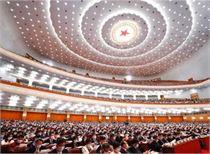 两会今日看点:全国政协十三届三次会议闭幕
