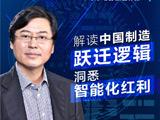 """如何重新""""卡位""""全球价值链? 联想杨元庆解读中国制造""""跃迁""""逻辑"""