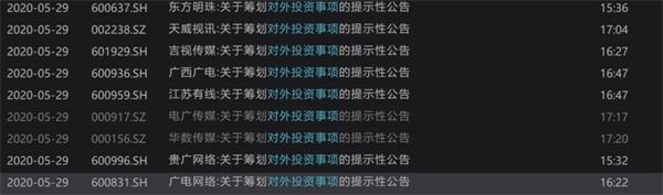 广电巨无霸即将诞生!多家公司公告组建中国广电网络