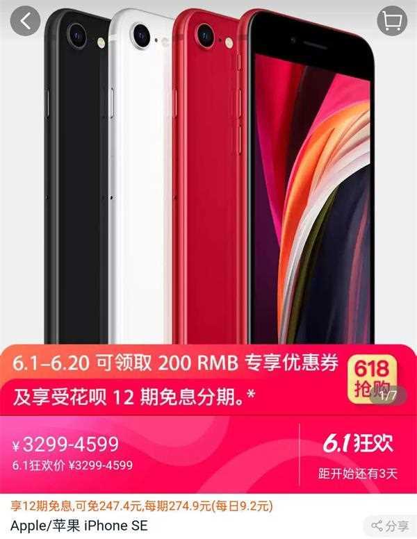 """《【迅达公司】iPhone新机""""破发""""!苹果首次正式参与天猫618大促》"""