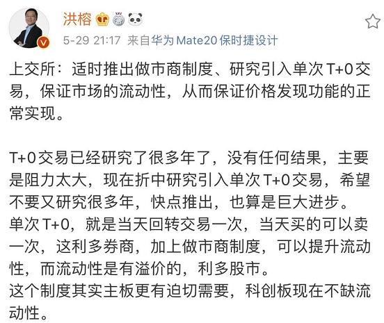 a股炸锅!T 0真的来了?上海证券交易所刚刚发言。网友:这是个大游戏!