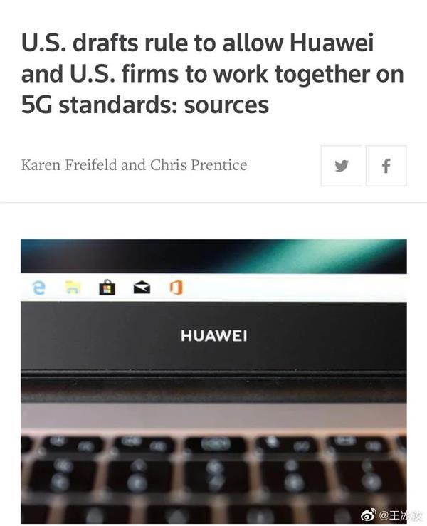 """重磅!美国拟跟华为合作 制定5G标准!大批A股又要""""嗨了""""?"""