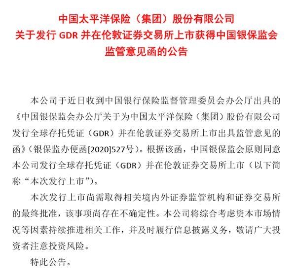 中国太保发行GDR登陆伦交所计划迈出关键一步 A+H+G保险公司何时到来?