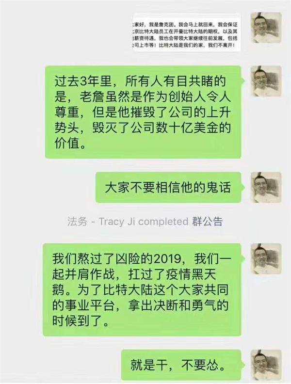 """比特大陆内斗升级到""""抢营业执照"""" 吴忌寒:就是干 不要怂"""