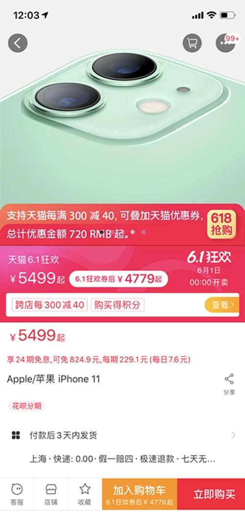 《【迅达代理平台】史无前例!苹果官方宣布大幅度降价 产业链个股或受关注》