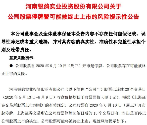 """《【煜星娱乐待遇】上市23年 退市""""只用""""93秒 这个雷炸了7万股民!》"""