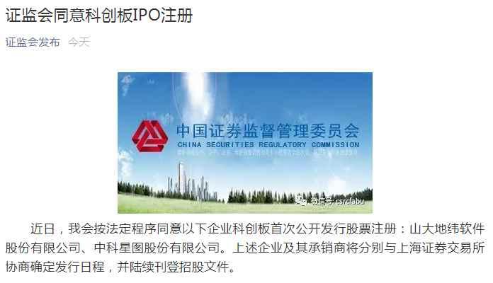 《【华宇公司】证监会同意2家企业科创板IPO注册》