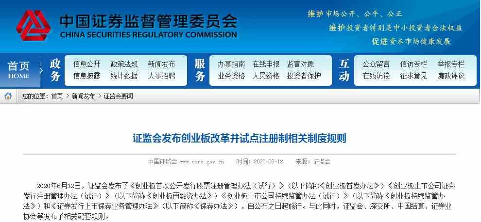 创业板注册制度规则下周一正式受理IPO申请!价格限制被调整到20%