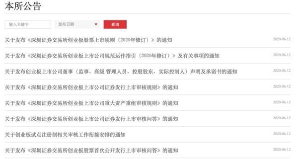 重!深交所深夜发布26份创业板改革文件!四类企业券商带红筹股上市一定要有这些标准!让我们来看看七个要点