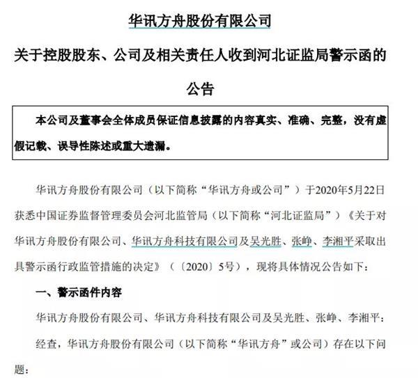 迟到年报果然爆雷!华讯方舟巨亏15.2亿 两独董对年报无法保真