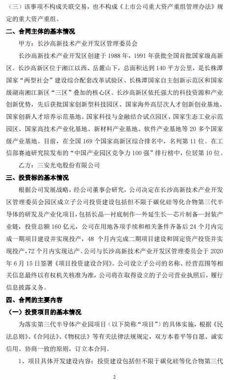 《【恒达娱乐登录注册平台】三安光电:拟160亿投资建设第三代半导体产业园项目》