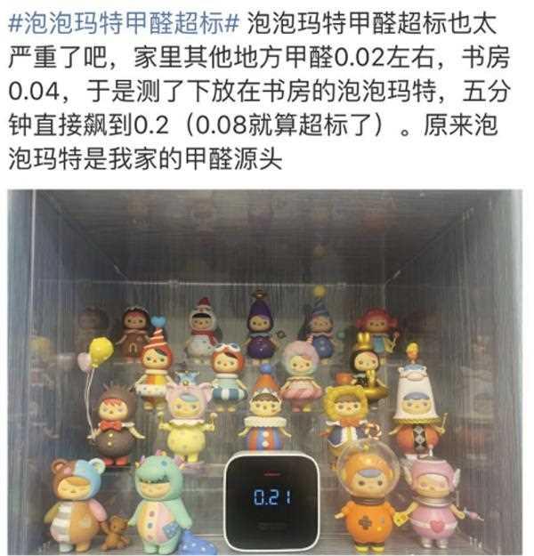"""《【鹿鼎网上平台】2年净利狂增288倍!00后炒火的""""盲盒""""公司要上市了》"""