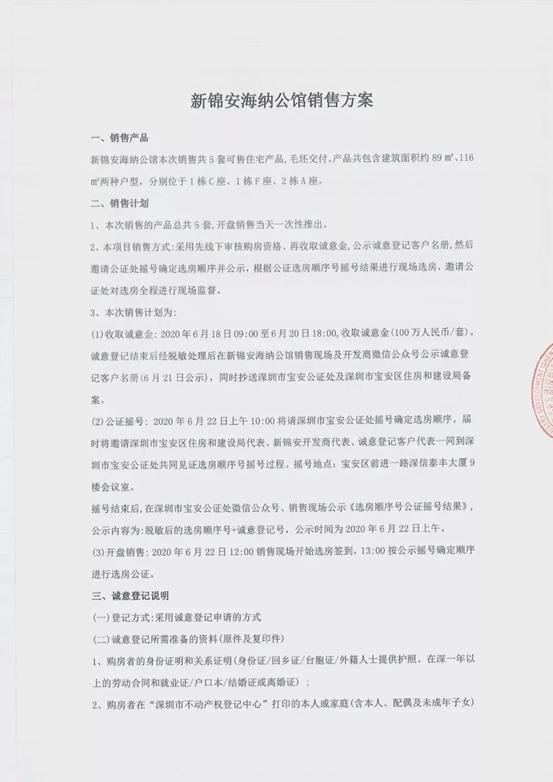 """《【无极2品牌】深圳楼市又炸了!9000人疯抢 90亿巨资""""打新房"""":买到就是赚到!》"""