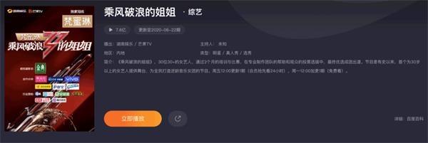 """《【超越品牌】""""姐姐""""跳涨200亿市值 芒果超媒股东大会上 董事长细说如何""""乘风破浪""""》"""