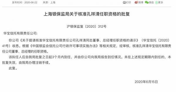 华宝信托总经理孔祥清任职资格获批