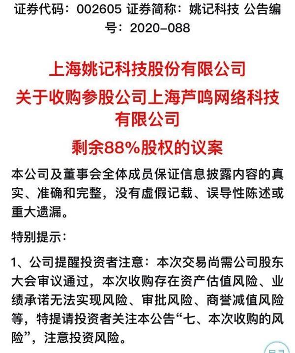 《【恒达娱乐网站】姚记科技2.6亿收购芦鸣、凯撒文化9个涨停!游戏公司纷纷靠上字节跳动》