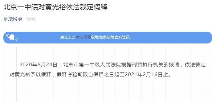 北京市第一中级人民法院依法裁定黄光裕假释