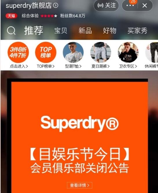 又一时尚品牌凋零 Superdry即将全面退出中国内地市场