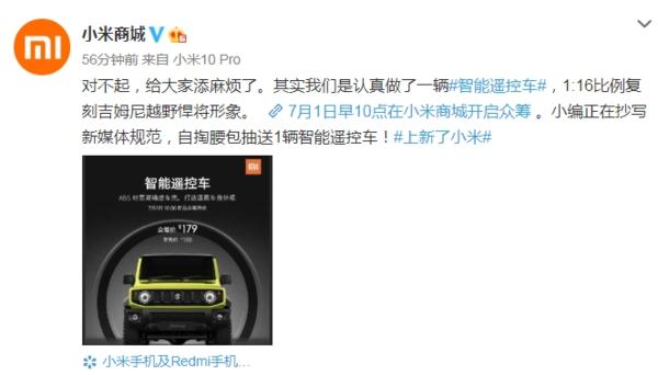 """小米回应""""造车"""":没有的事 新媒体同学抖错机灵了 造的是遥控车 第4张"""