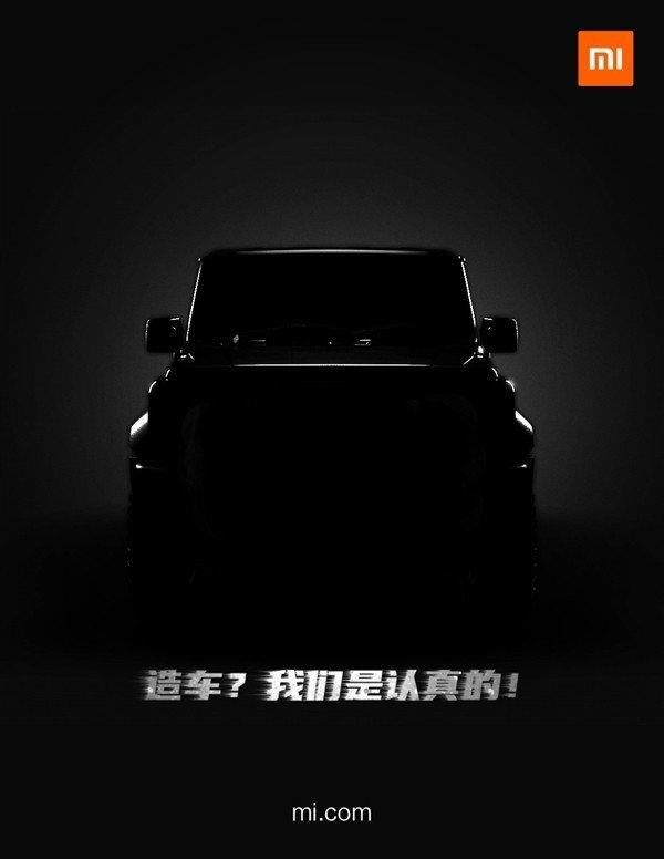"""小米回应""""造车"""":没有的事 新媒体同学抖错机灵了 造的是遥控车 第2张"""