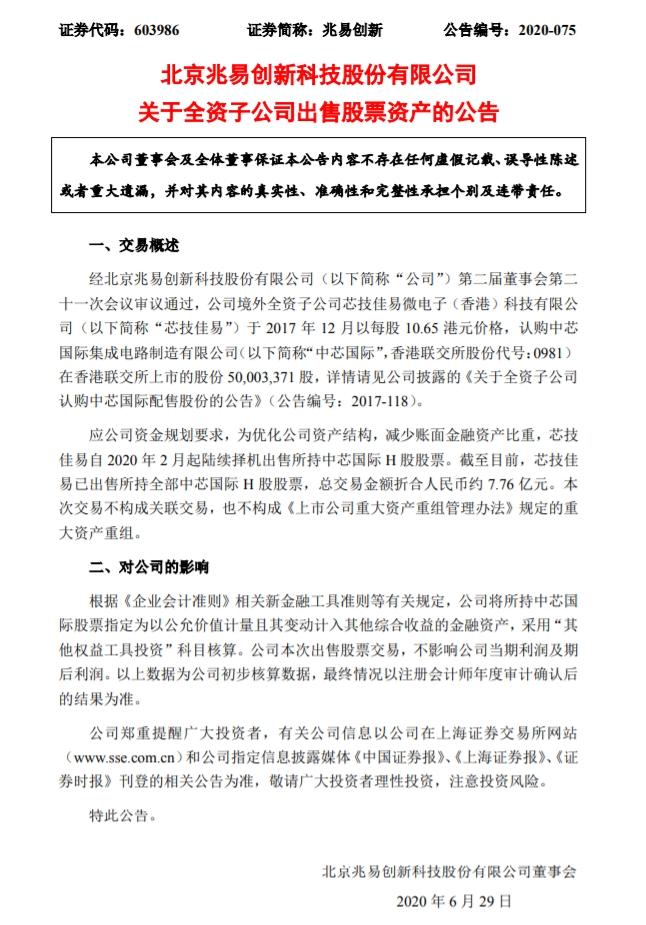 兆易创新:子公司已出售全部中芯国际H股股票