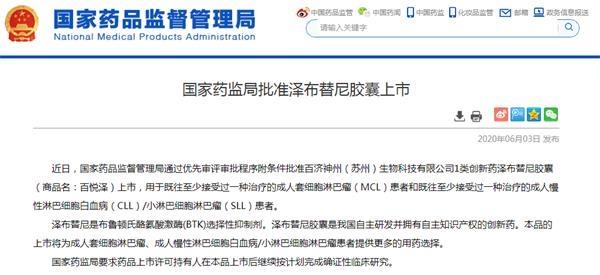 《【鹿鼎品牌】百济神州新药泽布替尼在中国获批上市》
