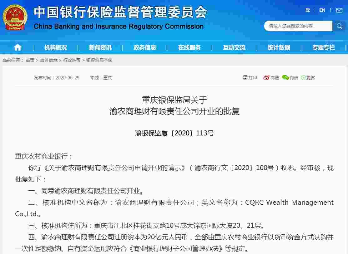 全国首家农商行理财子公司获准开业了 注册资本为20亿元