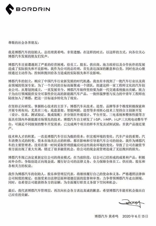 """《【恒达在线娱乐】2020年车圈:""""后浪""""难乘风而破 遍是贾跃亭》"""
