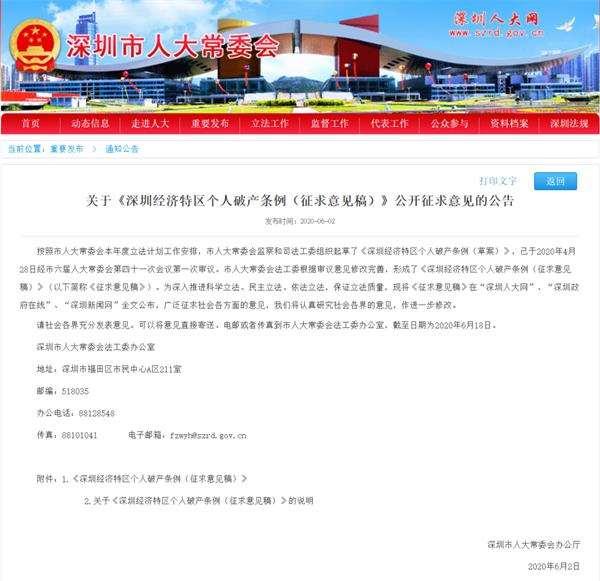 深圳个人破产条例真的要来了!谁可以申请?是不是不用还钱了?