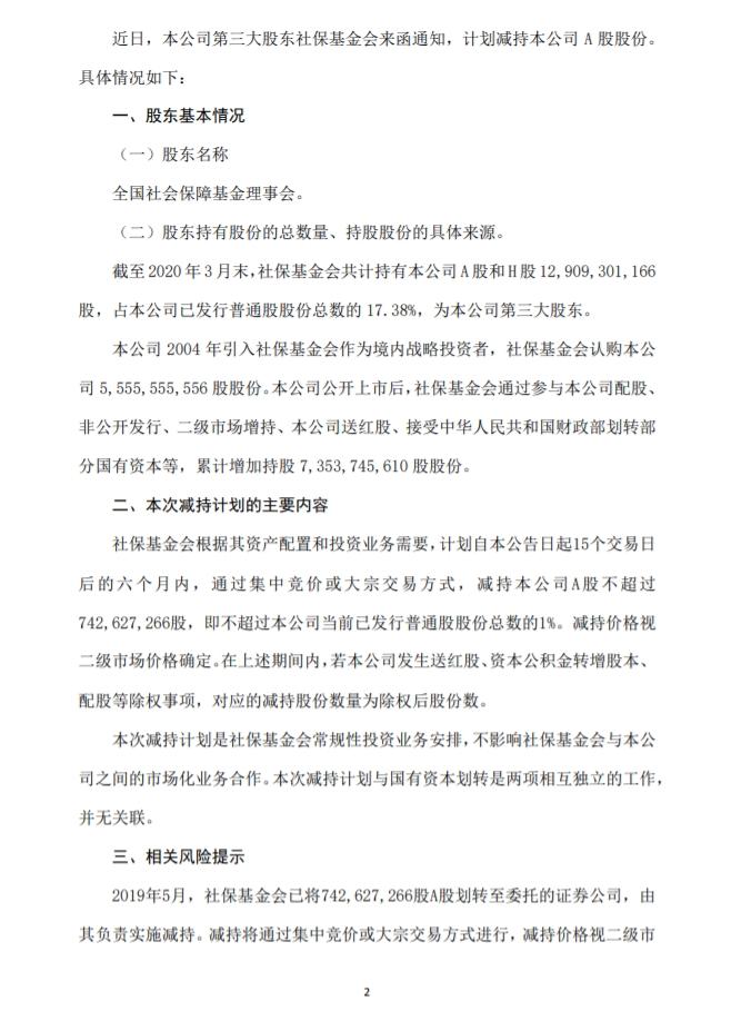 《【鹿鼎品牌】交通银行:社保基金会拟减持不超过总股本1%》