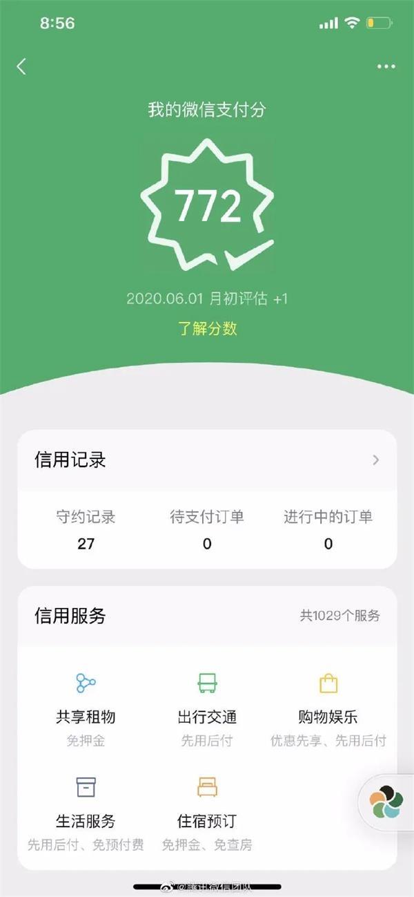 《【鹿鼎在线平台】马化腾亲自测试!微信最重磅新功能来了》