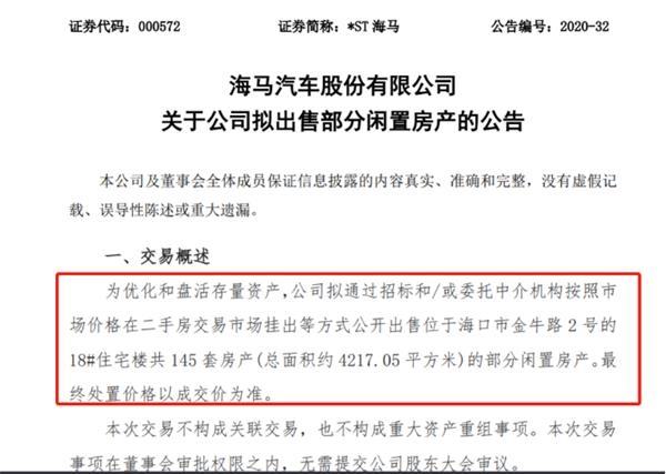 《【超越平台网】又双叒叕卖房!海马汽车巨亏 一次性甩卖145套!网友:房子是个好东西》