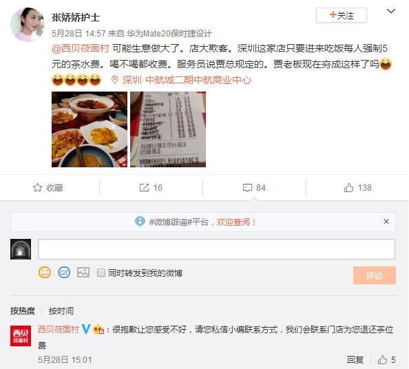 每位客人5元茶的费西贝被要求整改!涉及店铺:广州深圳的餐厅都是这样的