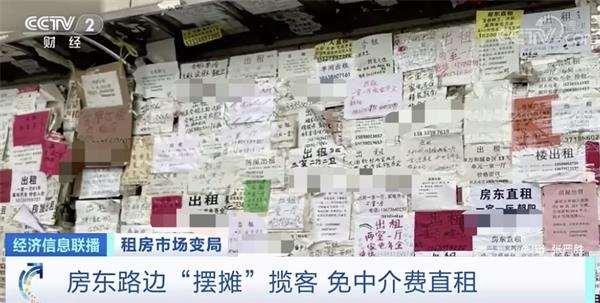 """《【迅达代理平台】十年罕见!北京房租降了!租房市场突然""""冰封"""" 未来何去何从?》"""