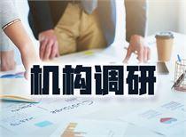 百家机构调研股曝光 阿里战略入股成第二大股东!这些公司季报高增长低估值