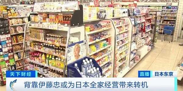 《【华宇平台最大总代】全家便利店被收购!这家大型贸易公司将100%持股!打的啥算盘?》