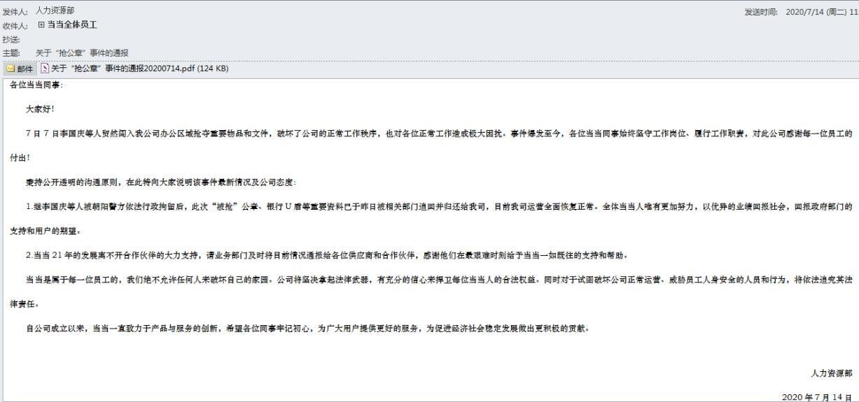 当当网内部披露了李国庆斩章事件的进展:该章已恢复正常运营