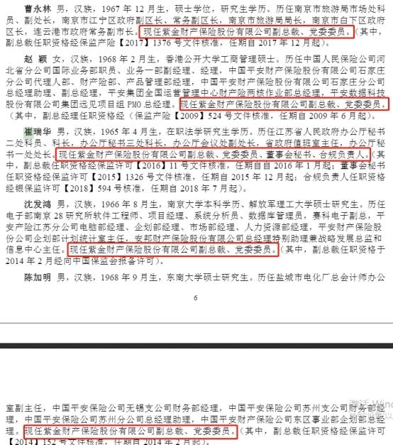 """紫金财险总裁更替 副总裁陈加明""""转正""""接棒顾士新 _保险超市_互联网保险"""
