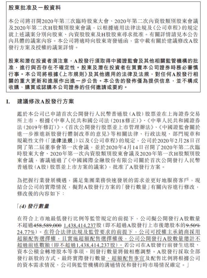 《【鹿鼎平台网站】中金公司拟修改A股发行方案 发行数量由4.59亿股变更为14.38亿股》