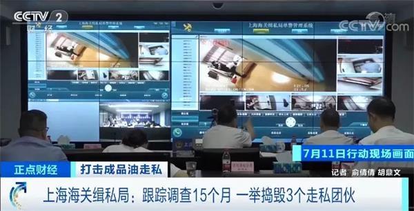 涉及金额12亿元!上海21年来最大的石油走私案!走私油的来源不明,存在很大的安全隐患