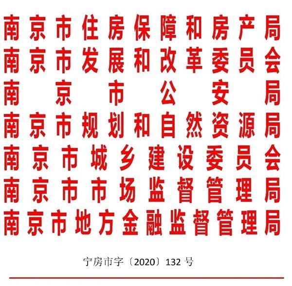 南京:商品房项目向本市无房户提供每批不少于30%的住房