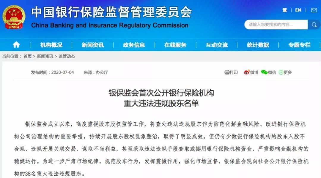 """天顺娱乐平台:银保监会""""黑名单""""上的38家股东 入股9家银行保险机构"""