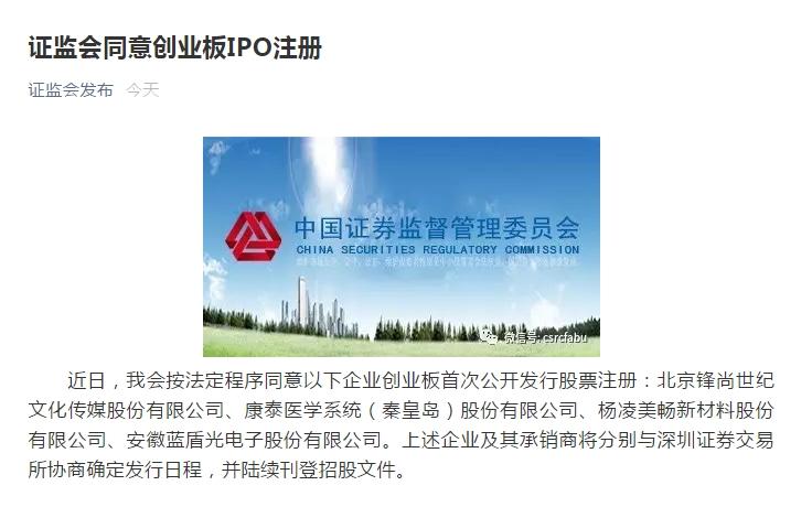 """""""证监会同意4家企业创业板IPO注册"""