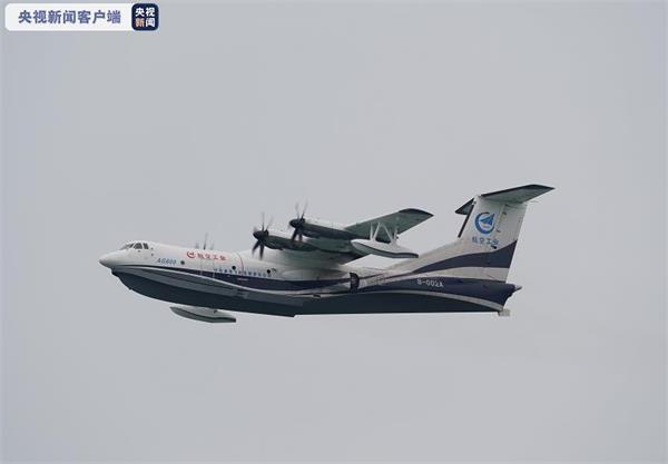"""大型水陆两栖飞机""""鲲龙""""AG600海上首飞成功"""